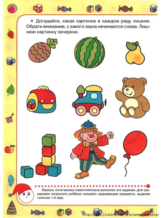 Развитие детей в возрасте 4 лет. что должен уметь делать ребенок в четыре года?
