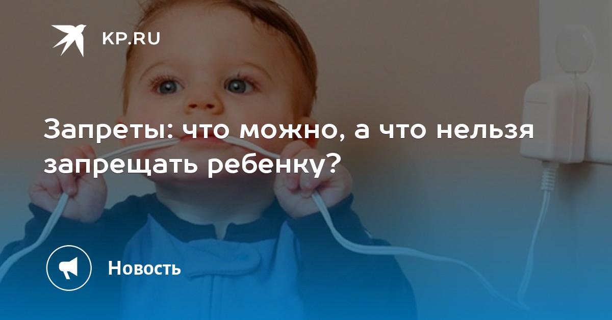 """О вреде слова """"нельзя"""" или как правильно запрещать ребенку? – жили-были"""