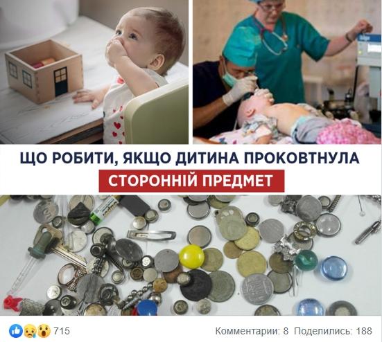 Что делать, если ребенок проглотил монету?