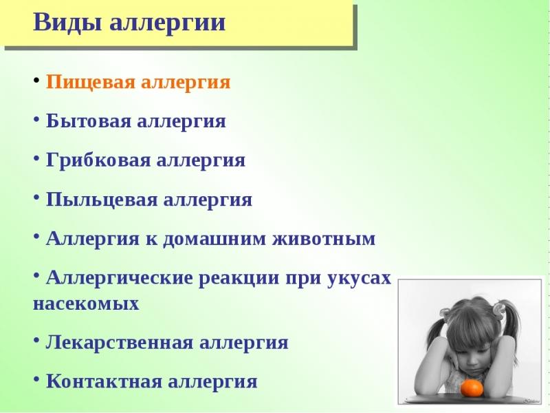 Аллергия на солнце: симптомы и лечение в домашних условиях