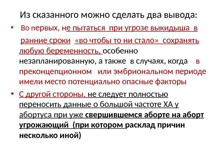 Угроза выкидыша: признаки, симптомы, лечение, профилактика / mama66.ru