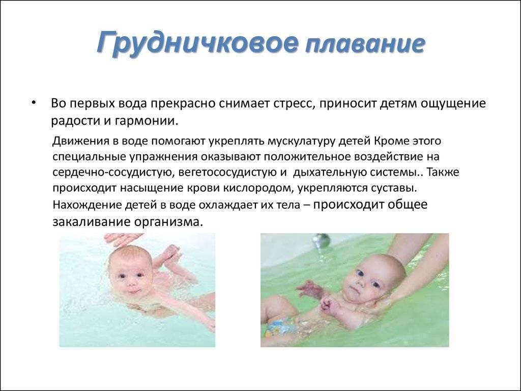 Как научить плавать новорожденного ребенка. комплекс упражнений