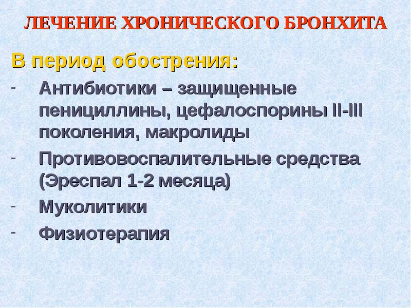 Симптомы трахеобронхита у детей и применяемые методы лечения заболевания - врач 24/7
