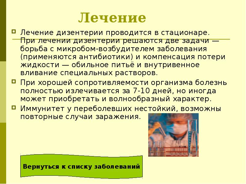 Симптомы, лечение и профилактика дизентерии у детей | dlja-pohudenija.ru