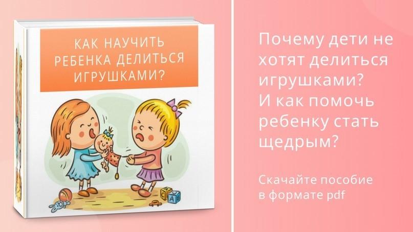 Как научить детей делиться игрушками
