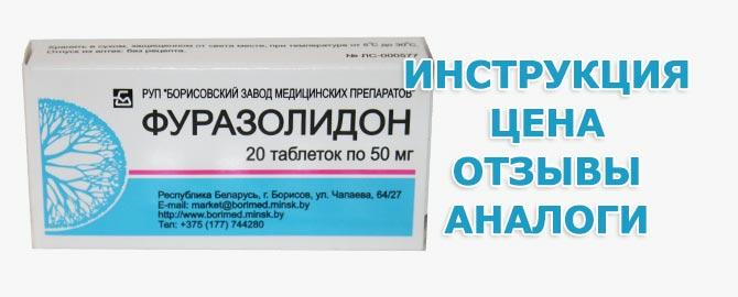 Препарат фуразолидон: свойства, инструкции для детей и взрослых
