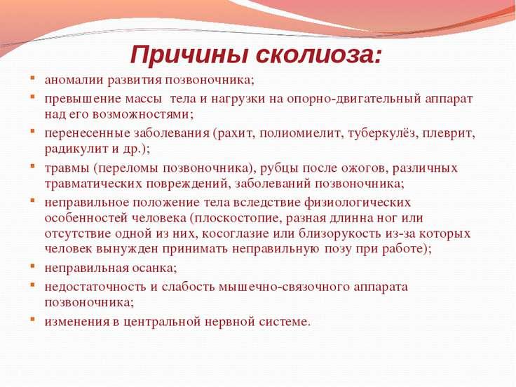 Сколиоз позвоночника - симптомы, причины, виды, степени и способы лечения