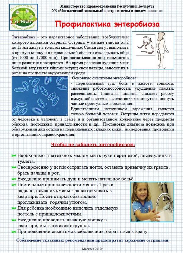 Лечение энтеробиоза у детей: как вылечиться от глистов медикаментозными и народными средствами