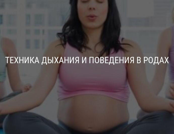 Как правильно дышать во время родов: техника, видео, во время потуг