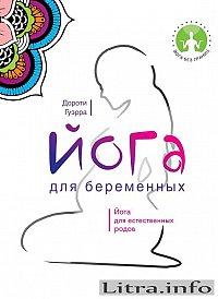 Руководство для беременных. Часть 1