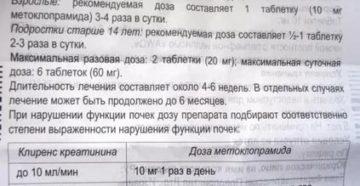 Церукал: инструкция по применению для детей при рвоте (ампулы, таблетки) с дозировкой