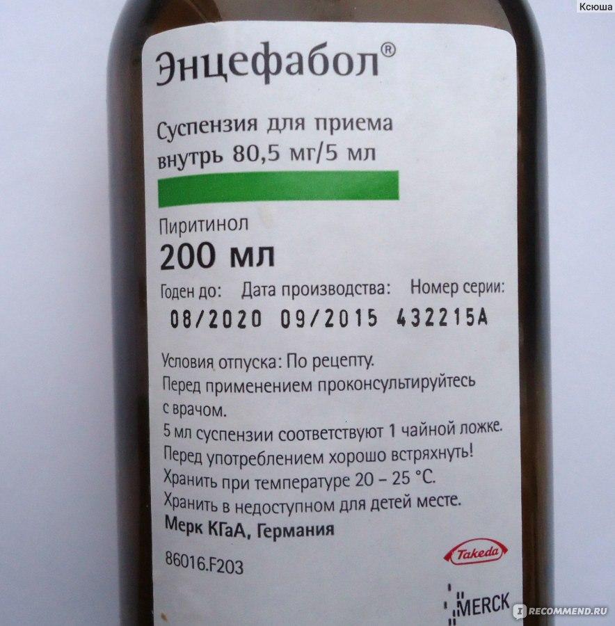 Энцефабол (пиритинол)