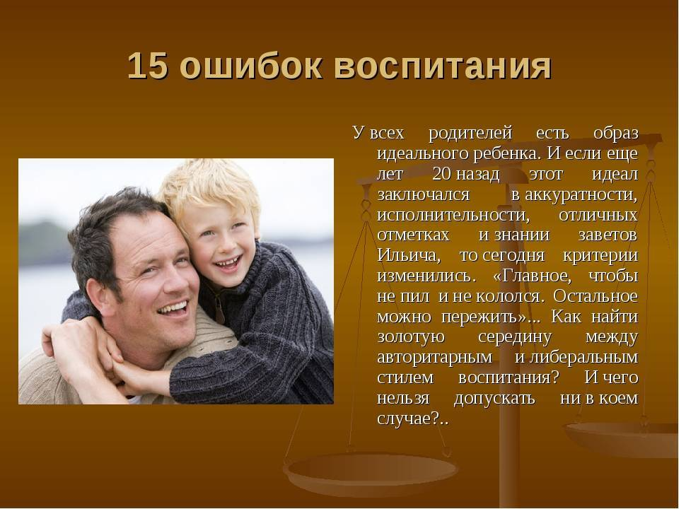 Как исправить ошибки воспитания: 7 шагов для родителей