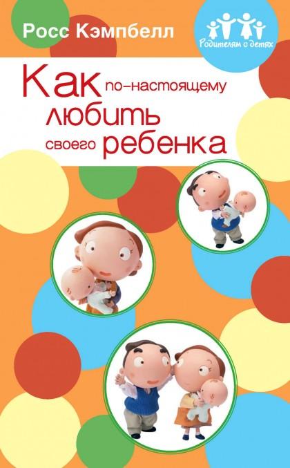 Подборка книг по психологии детей