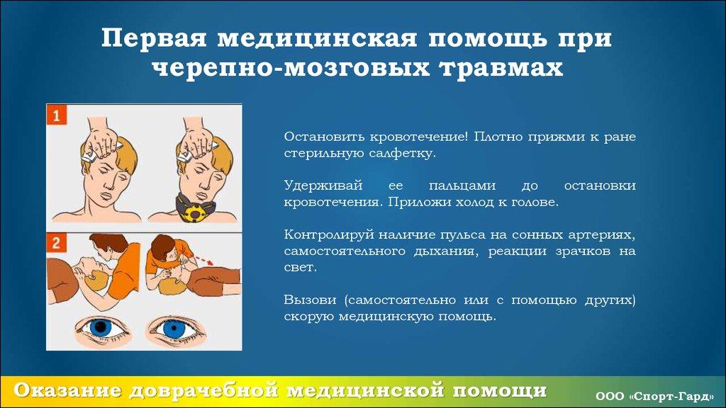 Что делать, если ребенок ударился головой: советы врача