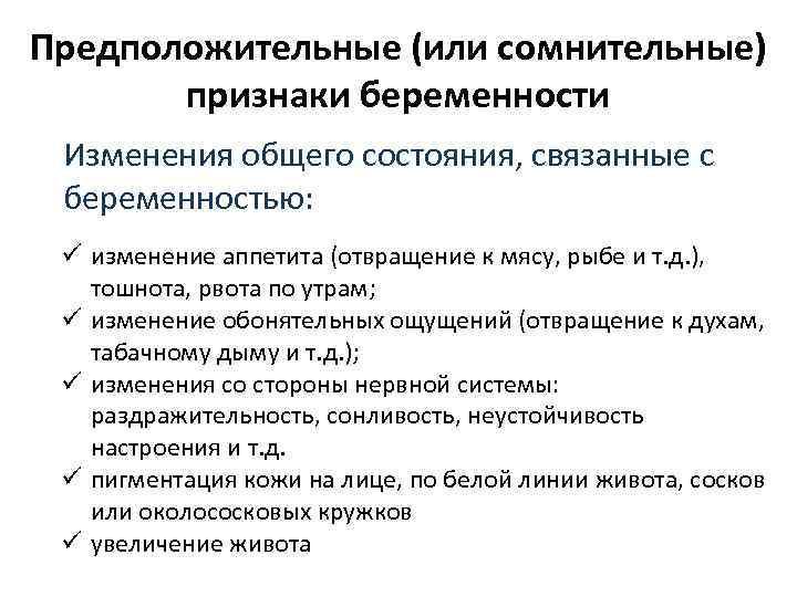 Регресс угроза выкидыша - healingcraft.ru