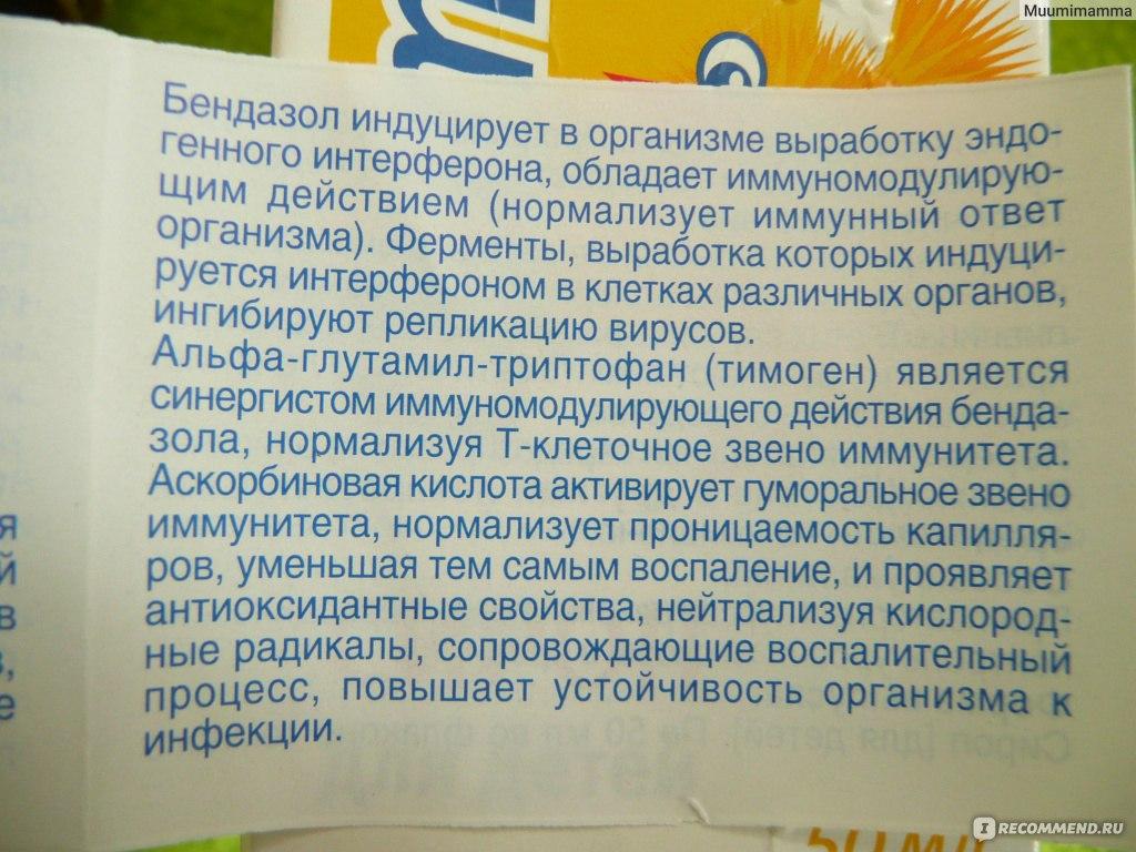Цитовир-3 для детей: инструкция по применению