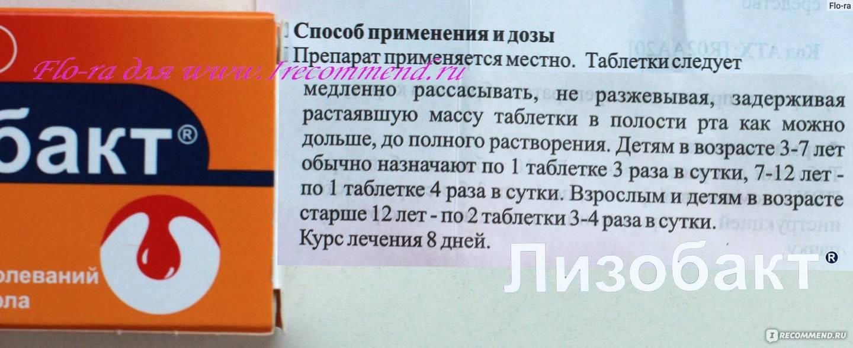 Лизобакт ― 7 равноценных недорогих аналогов российского и импортного производства