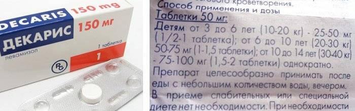 Эффективные таблетки от глистов для детей: лечение, профилактика