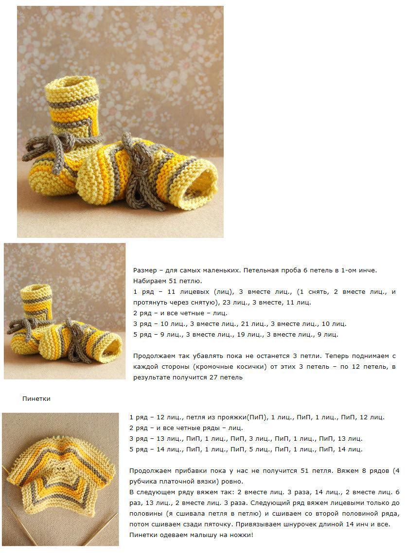 Детские носки на спицах – схемы и мк пошагово