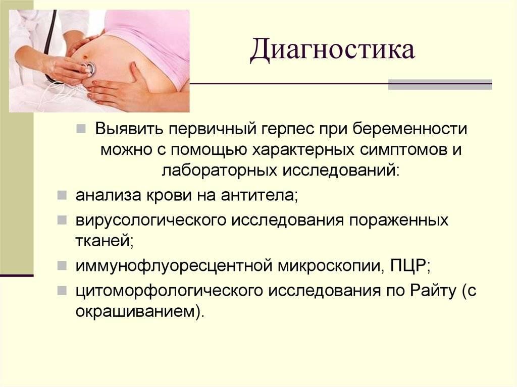 Фарингит при беременности: влияние на плод и лечение