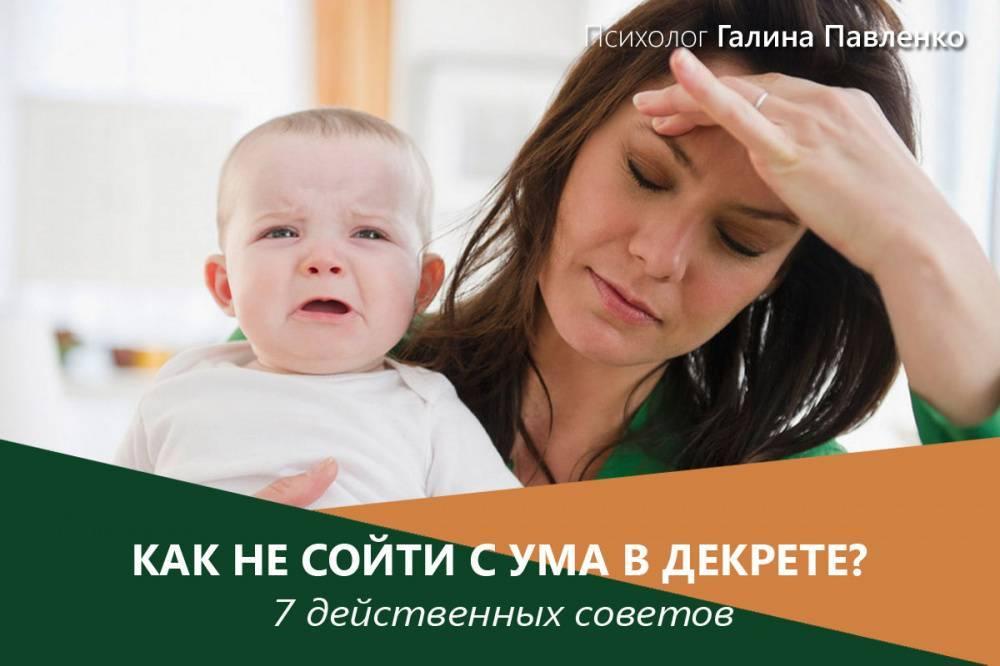 О чем нужно помнить молодой маме в первые дни после возвращения из роддома домой