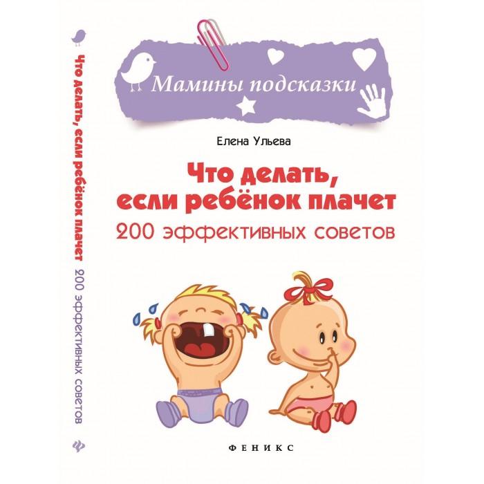 Как успокоить плачущего младенца: метод харви карпа - мапапама.ру — сайт для будущих и молодых родителей: беременность и роды, уход и воспитание детей до 3-х лет