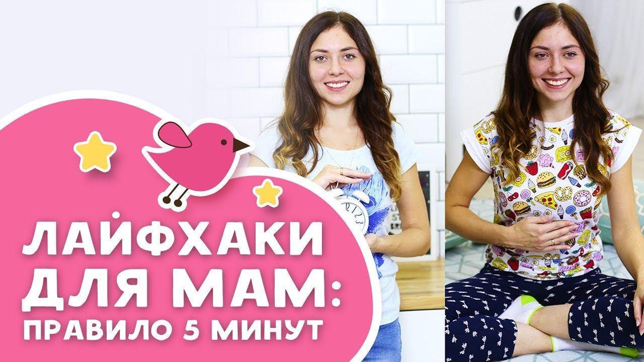 Любящие мамы: лайфхаки для мам – правило 5 минут