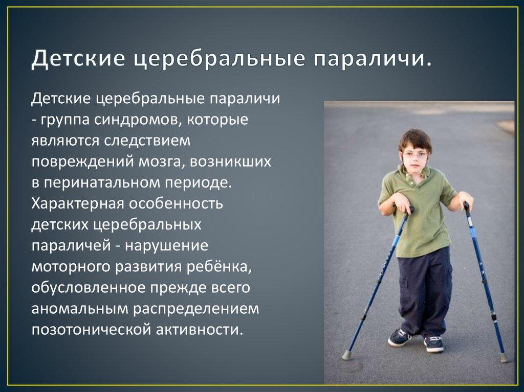 Особенности детей с дцп: признаки, диагностика, реабилитация