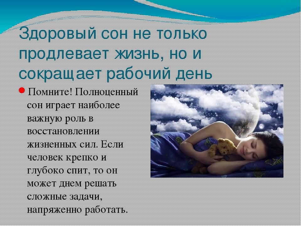 Как крепко спать: польза для здоровья, средства для крепкого сна