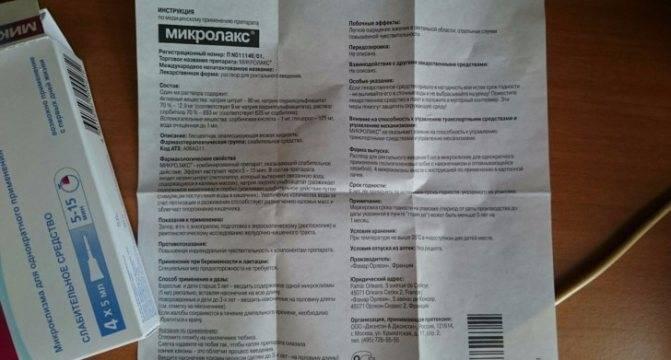 Микролакс: состав, 2 показания для детей и взрослых, способ применения
