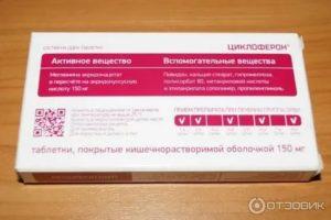 Циклоферон умное лекарство от гриппа и орви - инструкция по применению