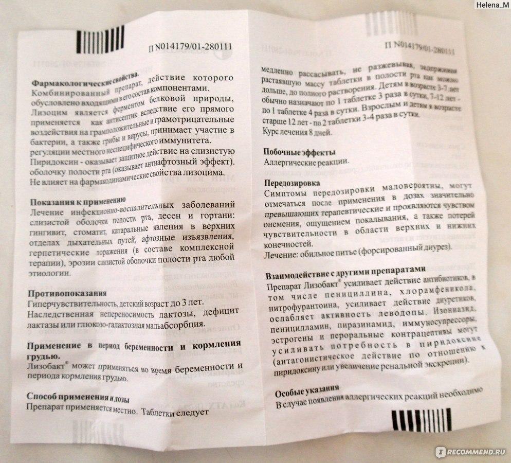Таблетки лизобакт: инструкция, цены и отзывы