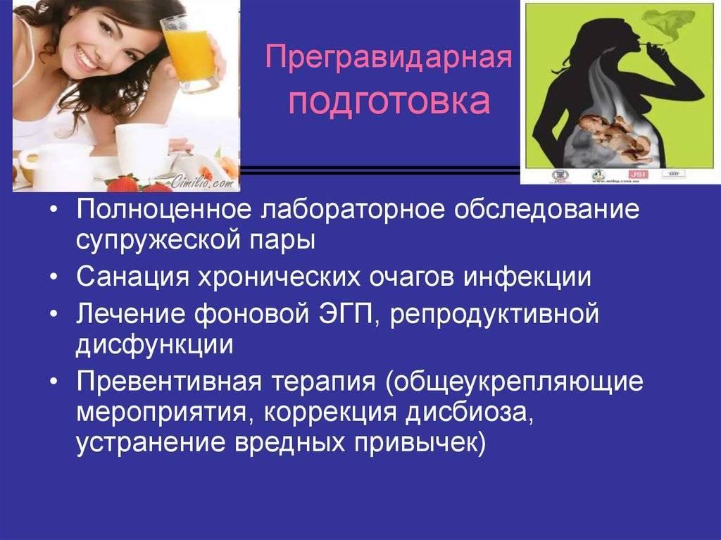 Планирование беременности: с чего женщине начать подготовку к зачатию ребенка и материнству, что такое прегравидарная подготовка