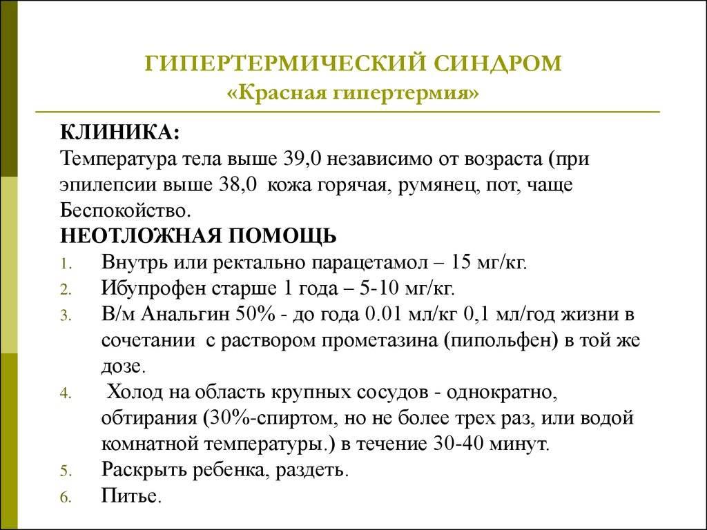 Белая лихорадка у ребенка, что делать? | prof-medstail.ru