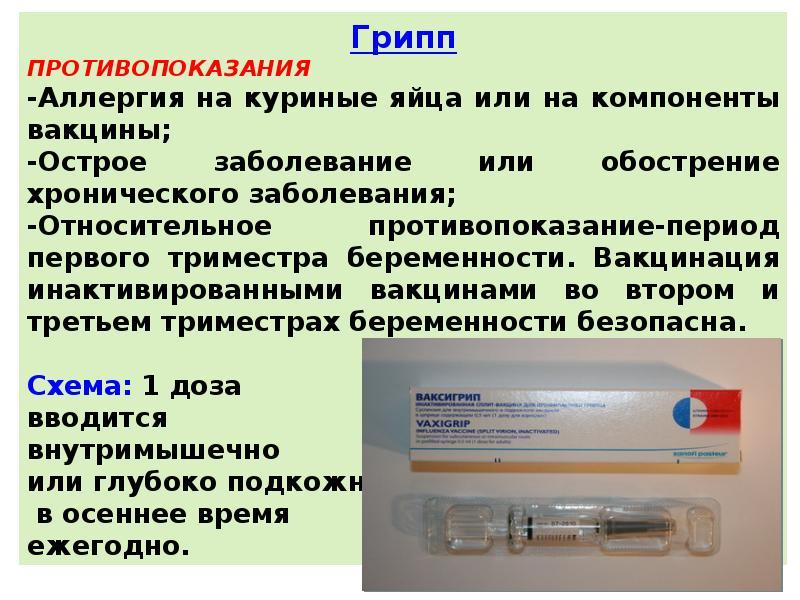 Нужно ли делать ребёнку прививку от гриппа