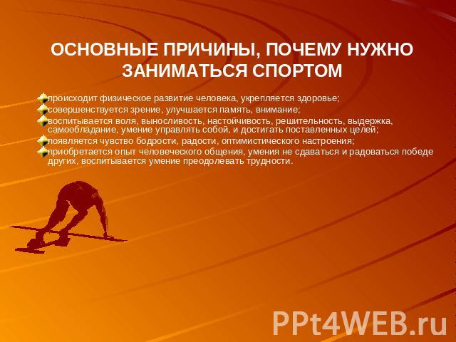 Подбор видов спорта и физических упражнений для детей различных типов телосложения | авторская платформа pandia.ru
