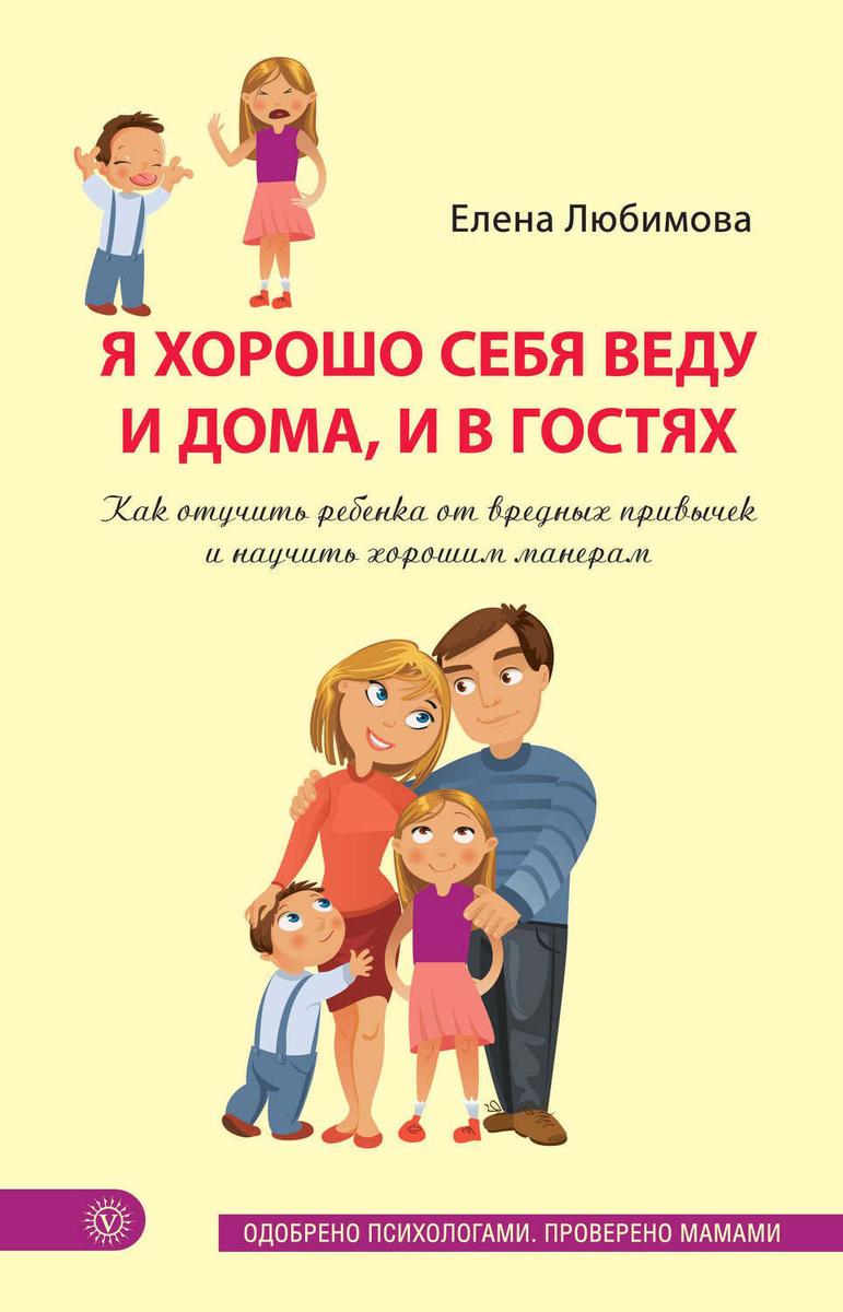 Воспитание детей: несколько французских секретов