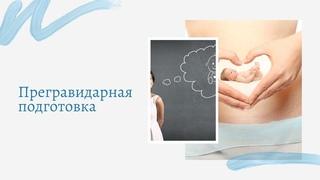 Прегравидарная подготовка: какие анализы необходимо сдать при планировании беременности?
