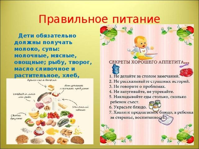 Питание детей при стоматите
