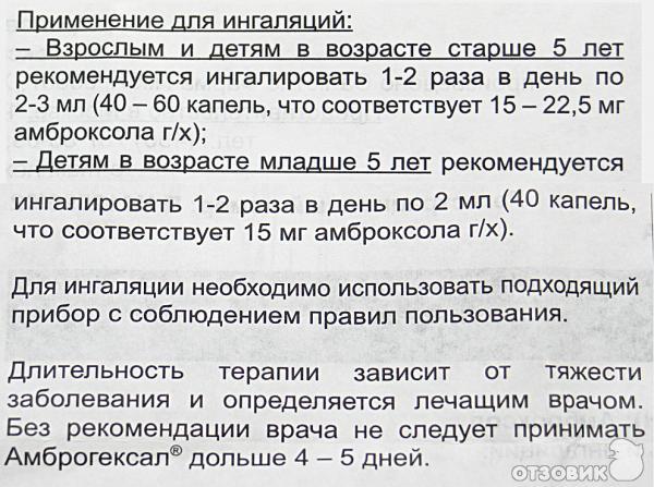 Амброгексал инструкция по применению раствора для ингаляций | musizmp3.ru