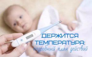 Пониженная температура тела у ребенка что рассказывает доктор комаровский вероятные причины понижения опасность низкой температуры что такое