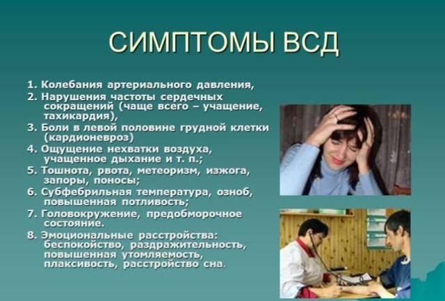 Вегето-сосудистая дистония у детей и подростков: симптомы и признаки, лечение всд, меры профилактики