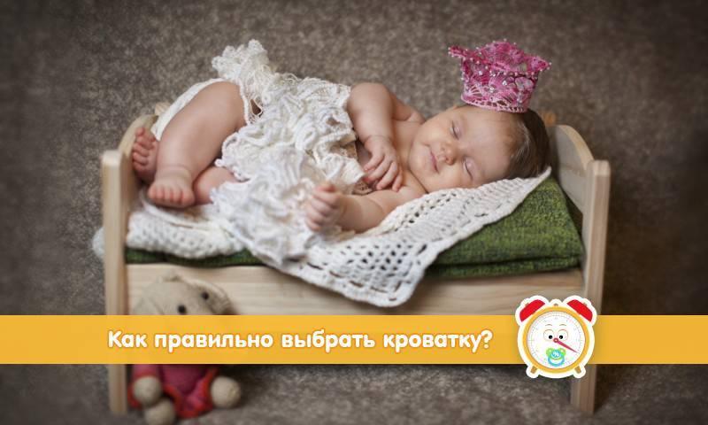 Лучшая кроватка для новорожденного: рейтинг моделей