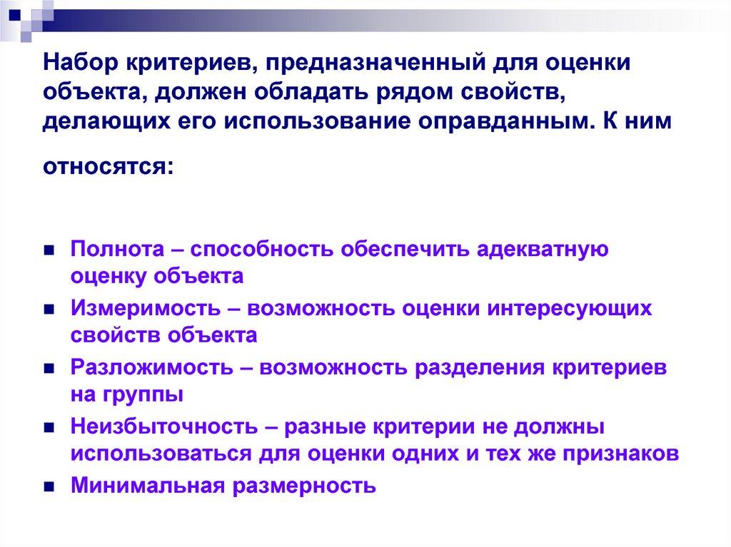 Оценочные средства и критерии оценивания | контент-платформа pandia.ru