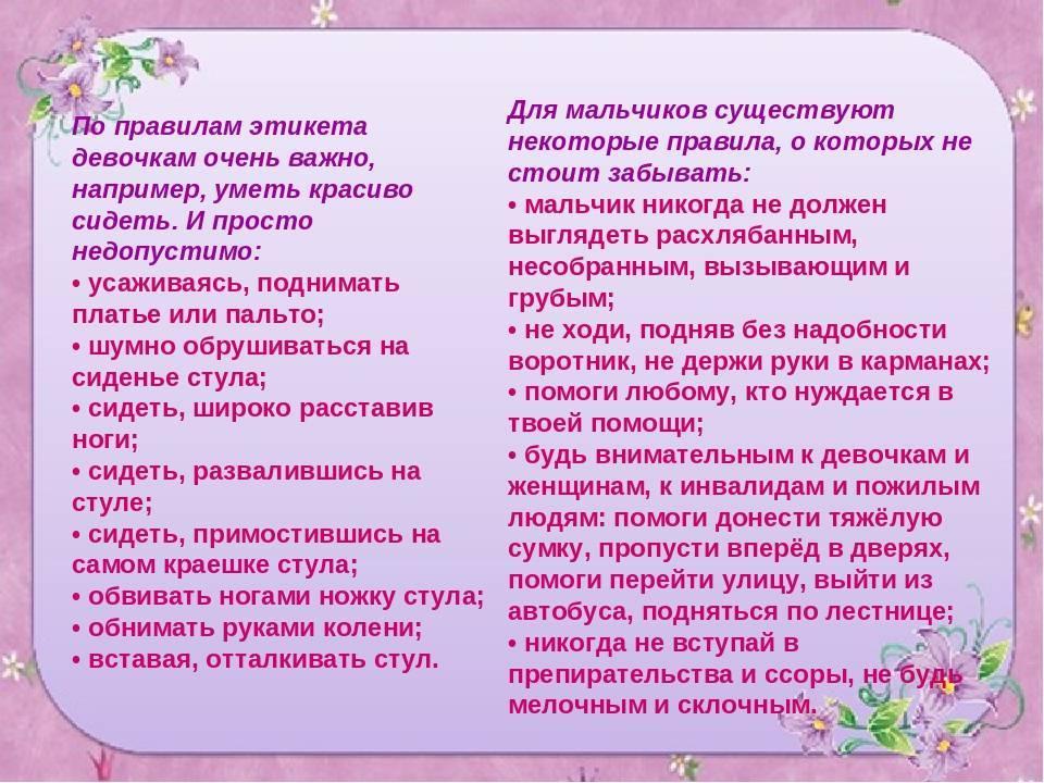 8 главных правил для мамы девочки