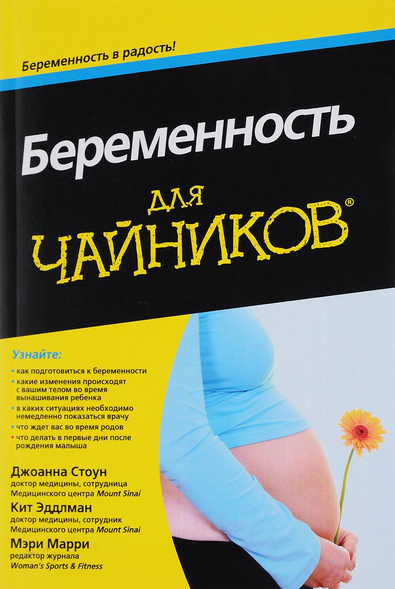 Беременность. признаки и течение беременности. организм беременной женщины   | материнство - беременность, роды, питание, воспитание