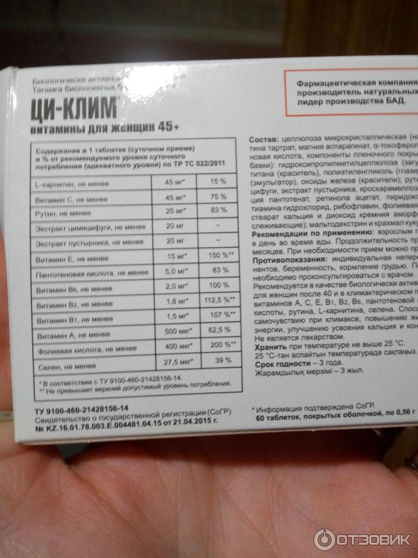 Витамины тайм фактор побочные эффекты