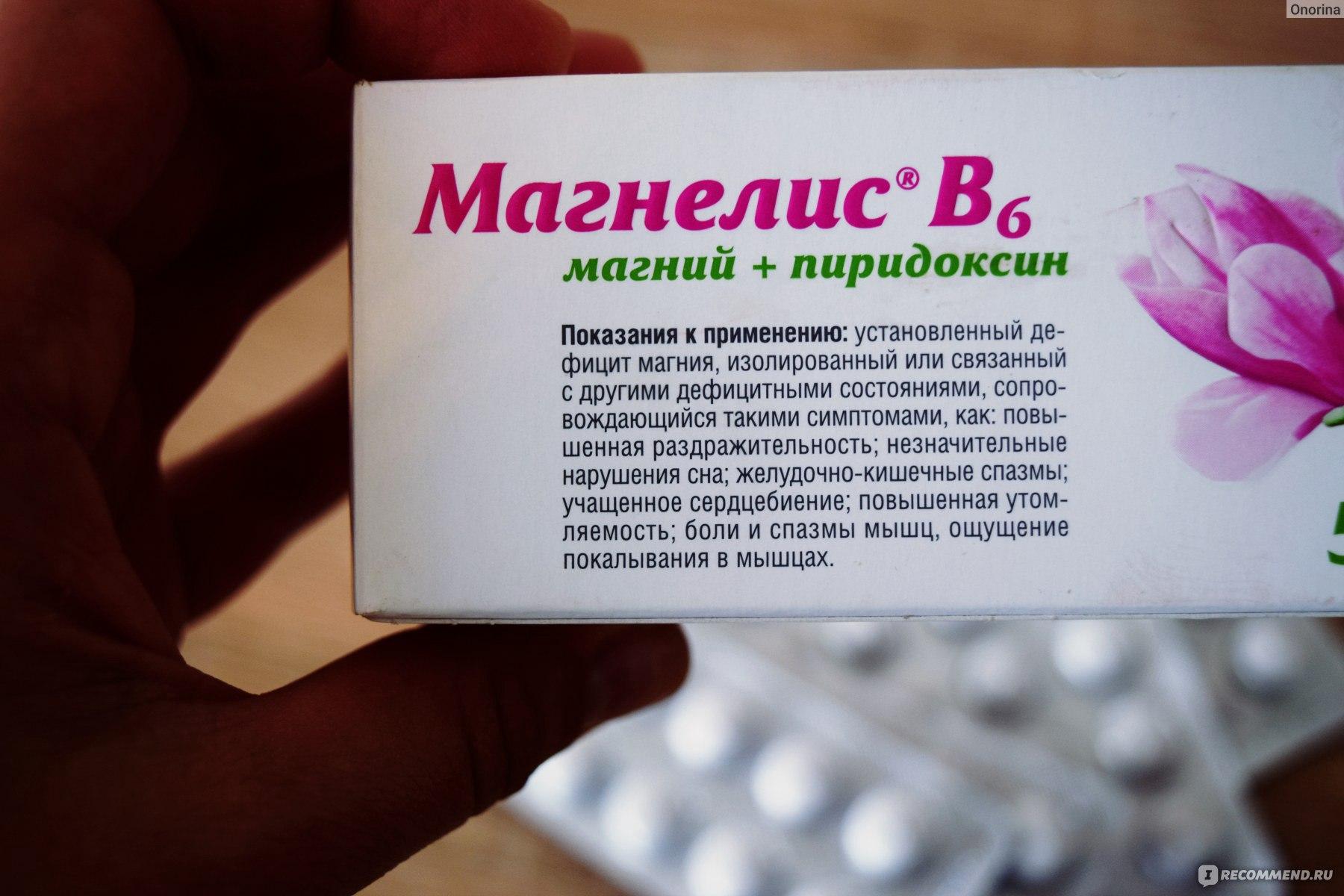 Чем отличается препарат магнелис от магнелиса форте | в чем разница