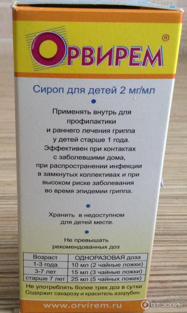Орвирем инструкция по применению для детей